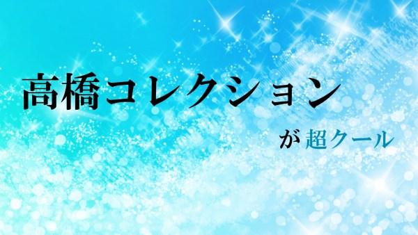 現代アートはオモシロイ!高知県立美術館に『高橋コレクション』がやって来る!