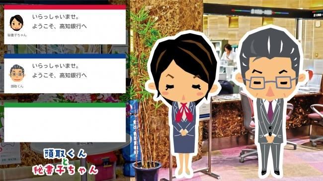 「頭取くんと秘書子ちゃん」サービス画面
