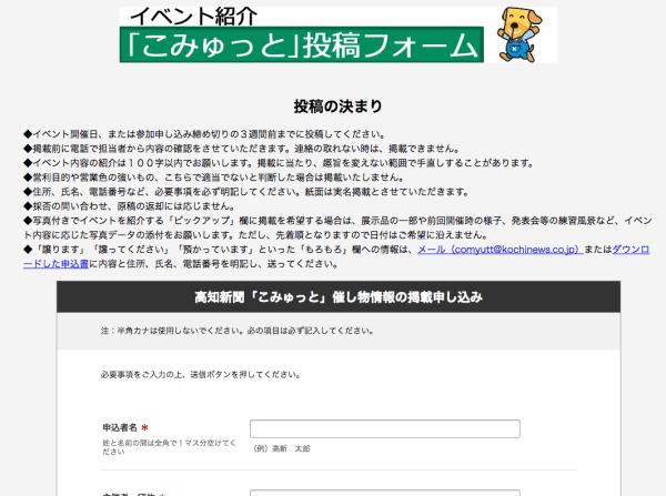 【高知新聞】イベント情報を紙面に掲載してくるサービス「こみゅっと」をご存知ですか?