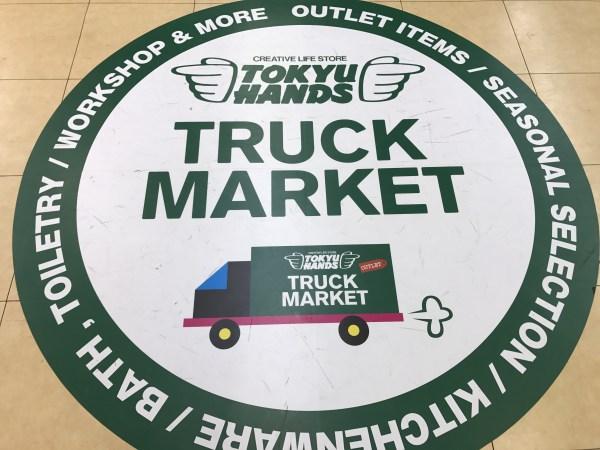 高知大丸の本館5階に期間限定で「東急ハンズ トラックマーケット」が出店中!