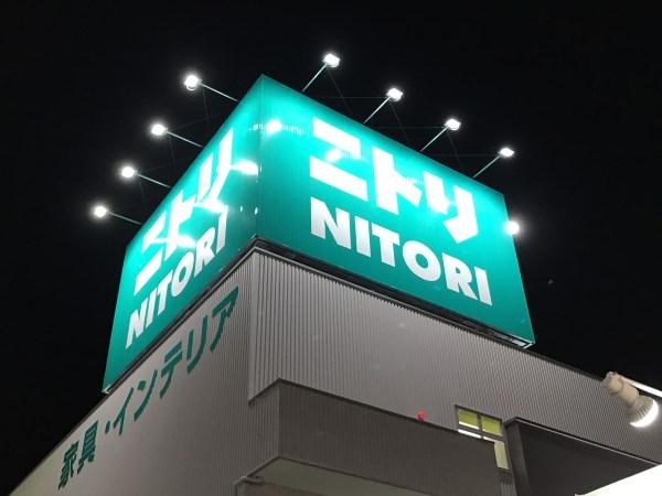 高知市内に2店舗目。「ニトリ 土佐道路店」がオープンしたよ!