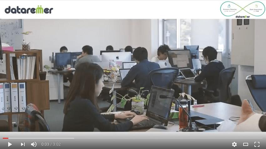【求職者必見】高知の人工知能関連企業の「dataremer」がPVを公開!【PR】