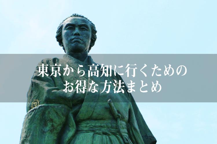 【完全保存版】意外とみんな知らない?高知から東京へのお得な交通手段を徹底的にまとめてみた【最新版】