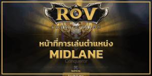 เทคนิคการเล่น midlane rov