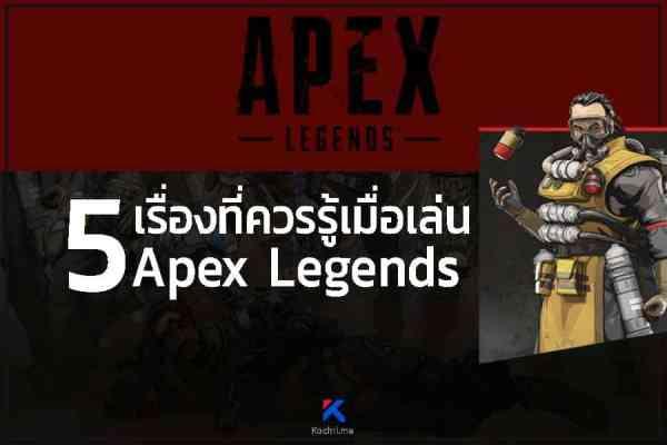 เทคนิคสำคัญในการเล่น apex legends