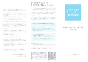observation2021s4のサムネイル