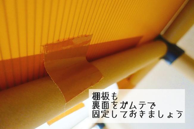100円均一の材料でおままごとキッチンを作る 棚板もガムテープで固定