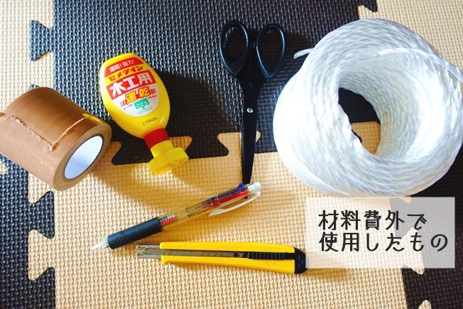 100円均一の材料でおままごとキッチンを作る 材料費外で使用した道具