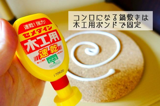 100円均一の材料でおままごとキッチンを作る 鍋敷きはボンドで固定