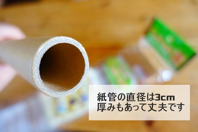 クラフトラック紙管 直径