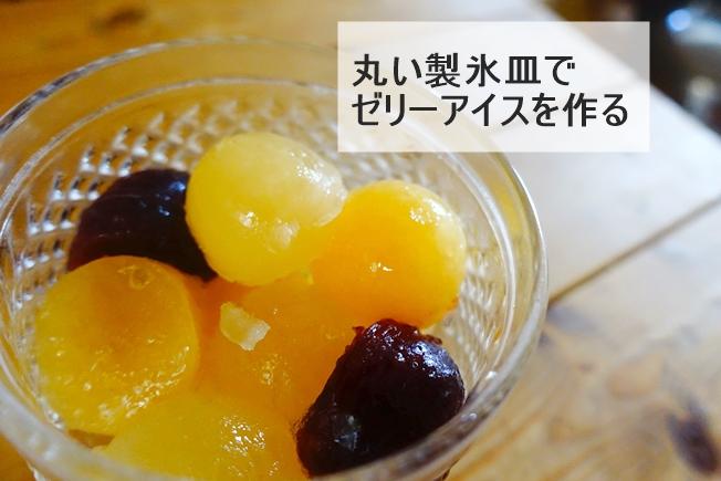 丸い製氷皿でゼリーアイスを作る