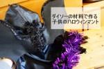 ダイソーのハロウィン仮装アレンジ