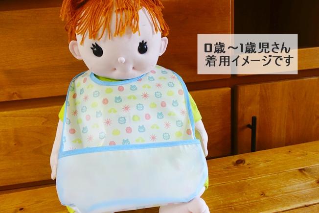 100円均一の食事用エプロン(スタイ)のレビュー 0歳~1歳児さん着用イメージ
