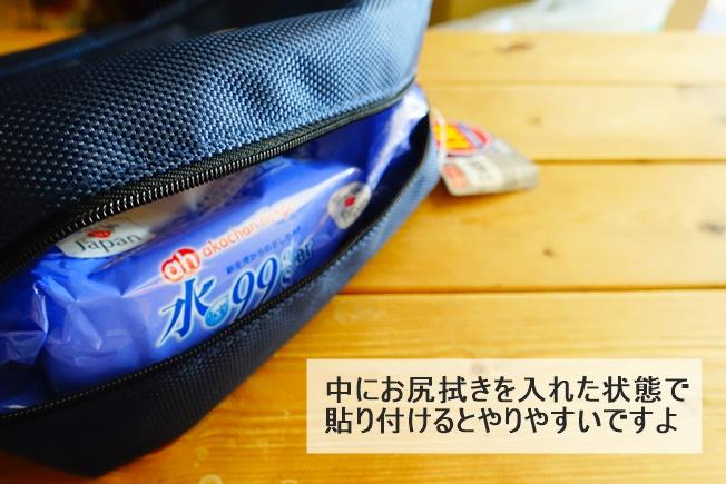 縫わない貼るだけ 携帯用お尻拭きケースの作り方 おしり拭きを入れてから貼り付ける