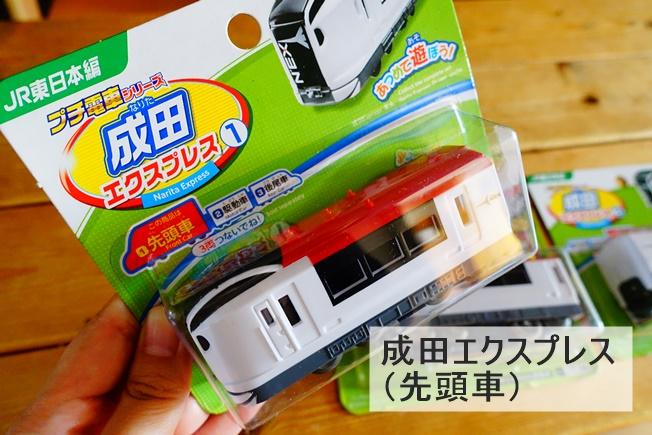 ダイソープチ電車シリーズのレビュー 成田エクスプレス