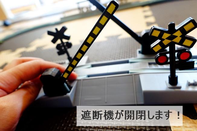 プチ電車シリーズのレビュー 踏切の遮断機