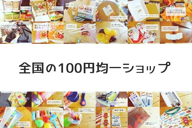 全国の100円均一ショップ