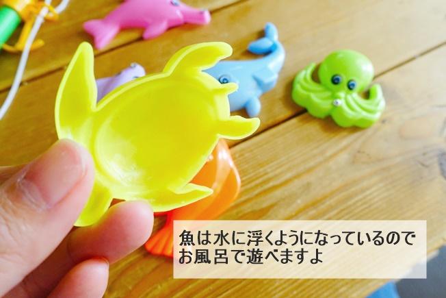 ダイソー 魚つりゲームのレビュー 水に浮くのでお風呂でも遊べる