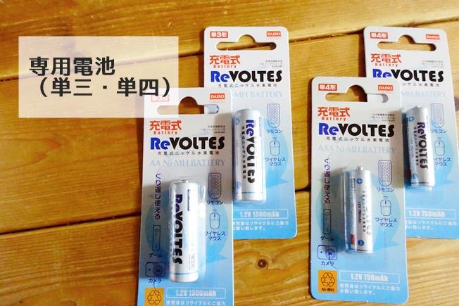 ダイソーの充電器&充電池のレビュー 専用充電池(単三と単四)