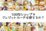 100円均一ショップでクレジットカード