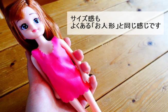 エリーちゃん(お人形)のレビュー サイズ感