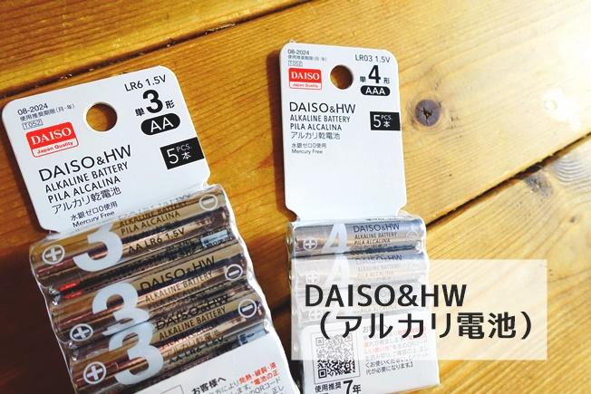DAISO&HWアルカリ電池のレビュー