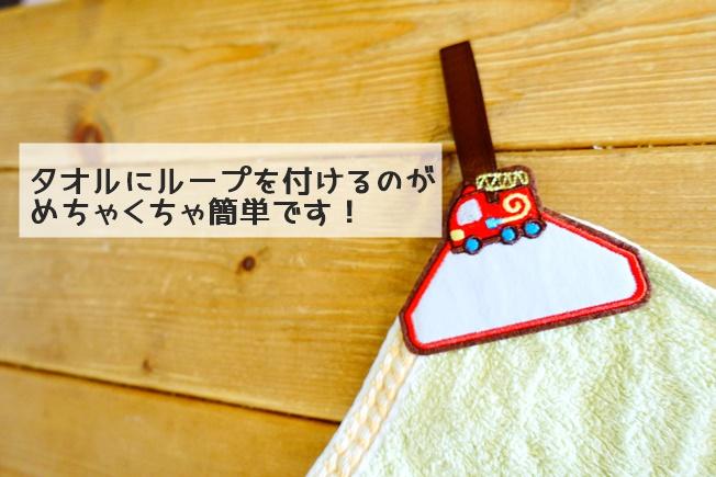 セリア ループ付きワッペン タオルにループを付けるのが簡単