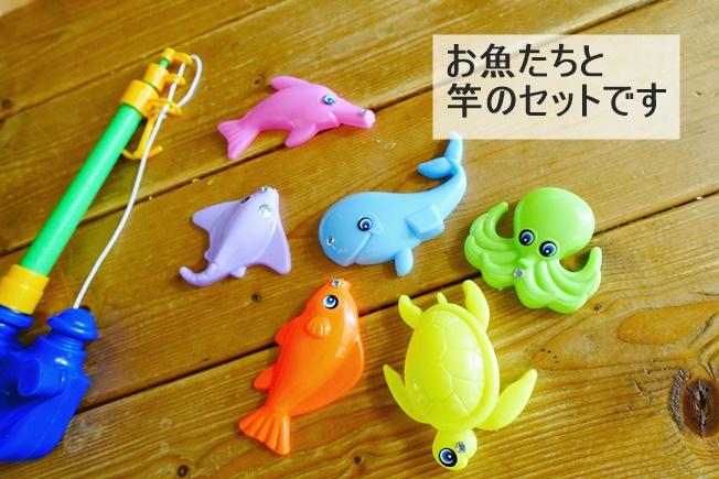 ダイソー 魚つりゲームのレビュー 竿と魚のセット