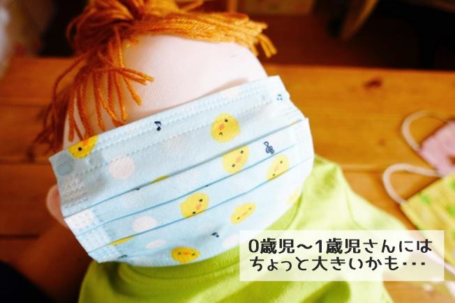 キャンドゥ かわいい不織布プリントマスク 0歳~1歳児さんの着用イメージ