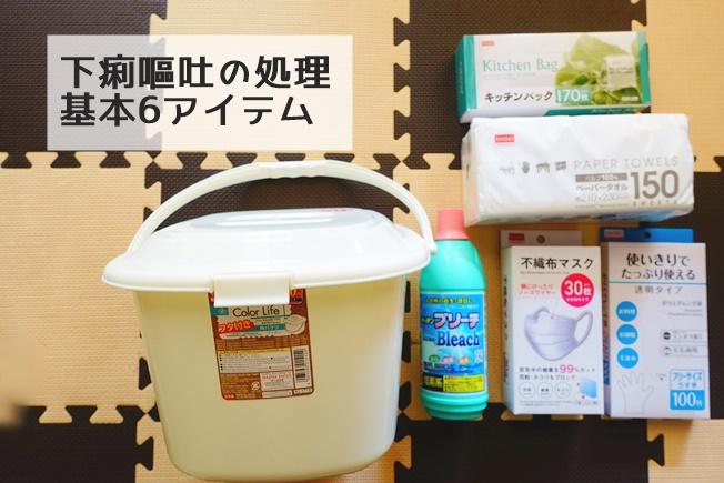子供の下痢嘔吐時のために揃えておくと便利なもの 基本6アイテム
