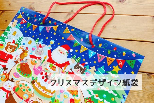 セリア クリスマスプレゼントラッピング 大きめの紙袋