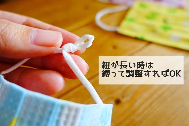 キャンドゥ かわいい不織布プリントマスク 紐の長さ調整