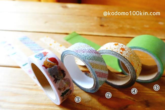 セリアで購入したマスキングテープのデザインチェック