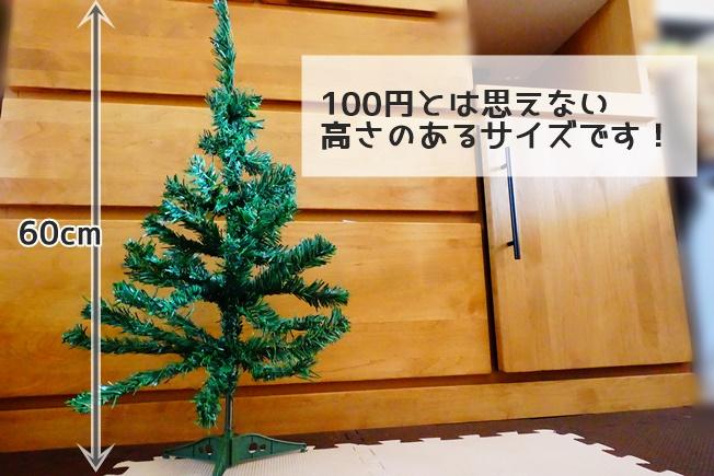 100円均一でクリスマスツリーを作る ツリーのサイズ感