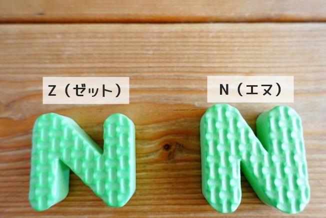 おふろでパズル えいご、すうじ ZとNの見分けが難しい
