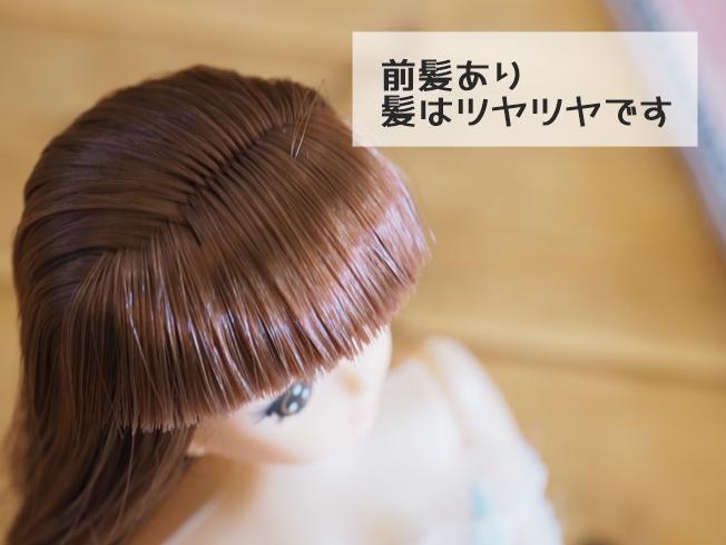 ラブリーリンちゃん 前髪があってツヤツヤ