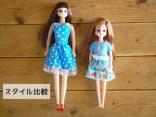 エリーちゃんとリンちゃんの特徴比較まとめ スタイル比較