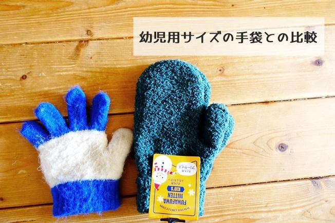 キャンドゥ 子ども用ふわふわミトンフリーサイズ 幼児サイズ手袋との比較