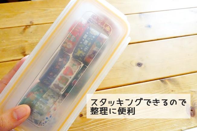 マスキングテープの収納 キャンドゥ フレッシュロックロング(蓋つきタッパー) スタッキングできる