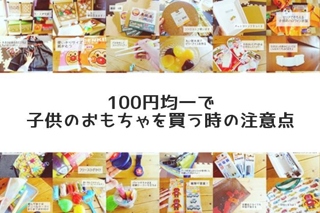 100円均一で子供のおもちゃを買う時の注意点