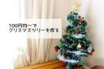 100円均一でクリスマスツリーを作る