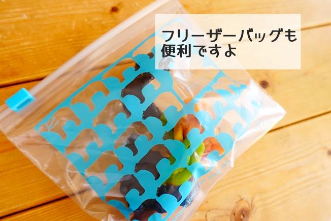 かわいいフリーザーバッグ 小麦粉ねんどの乾燥防止に