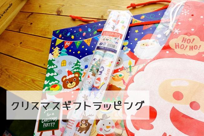 セリア クリスマスプレゼントラッピング