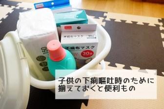 子供の下痢嘔吐時のために揃えておくと便利なもの