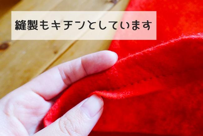 キャンドゥ キッズサイズサンタ服3点セット 縫製