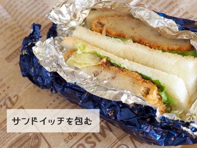 かわいいアルミホイル サンドイッチを包む