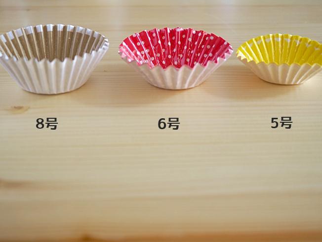 100円均一のおかずカップ 8号6号5号の大きさイメージ(横から)