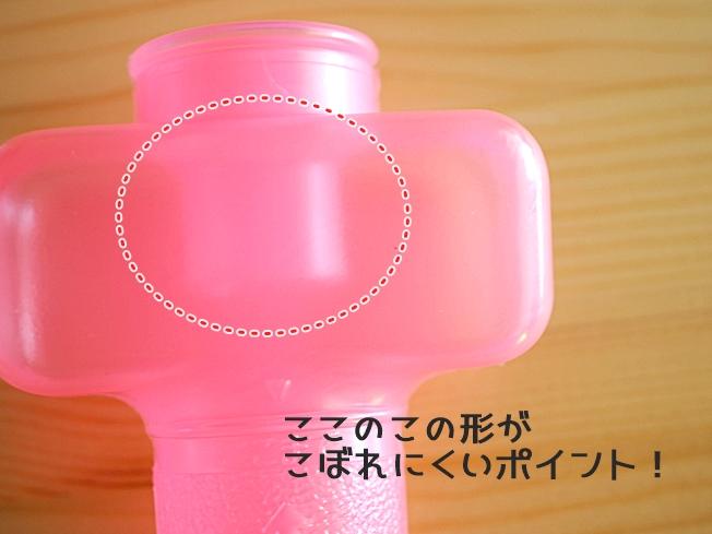 ダイソーしゃぼん液専用液がこぼれない容器 こぼれにくいポイントの形