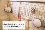 トイレの壁に子供の照明を設置したい