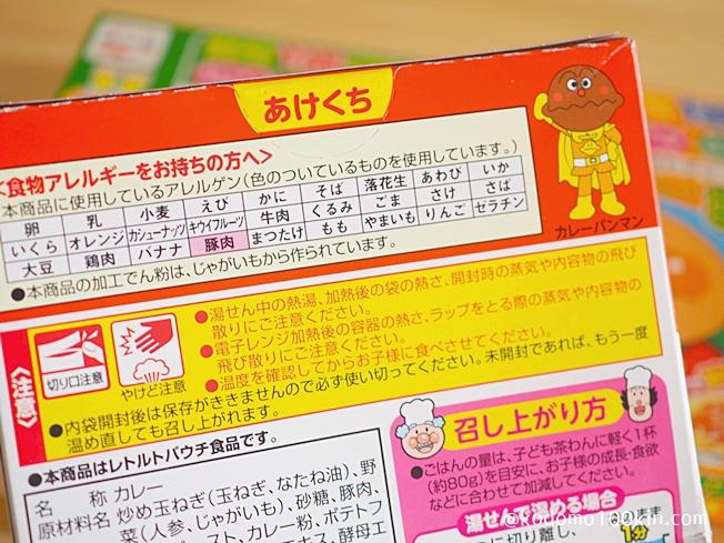 キャンドゥで買ったアンパンマンの食品シリーズ レトルトカレー アレルギー表示
